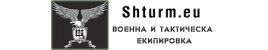 Магазин Щурм - Военна и тактическа екипировка